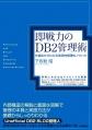 DB2 Book