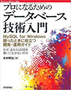 書評:プロになるための データベース技術入門 ~MySQL for Windows 困ったときに役立つ開発・運用ガイド